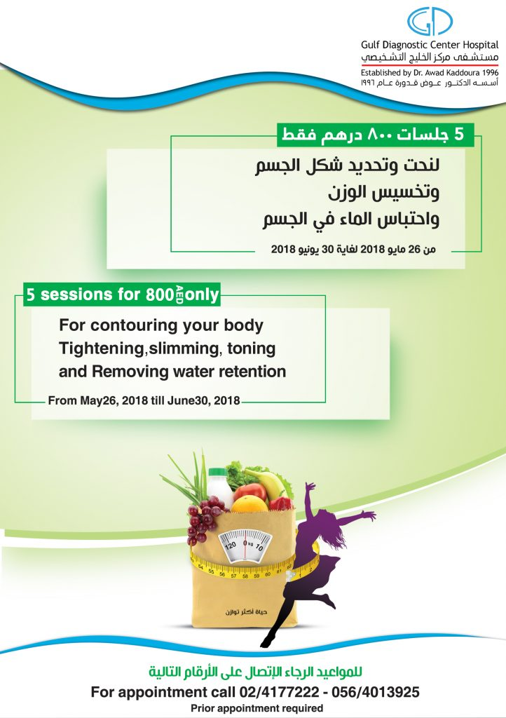 Celebrate Ramadan With Special Offer @ Gulf Diagnostic Center Hospital
