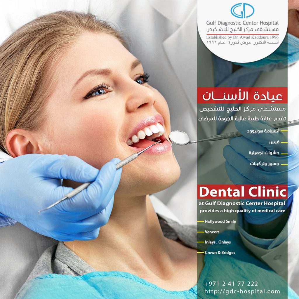 Dental Clinic at Gulf Diagnostic Center Hospital provides a high quality of medical care